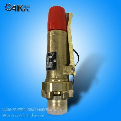 安全阀88290005-469原装美国寿力螺杆式空压机配件代理商直销