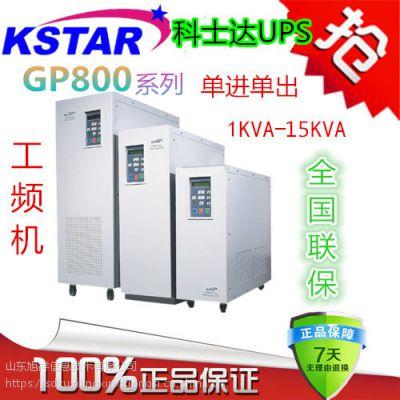 科士达UPS电源GP801S-B 1KVA标机内置电池48VDC 在线式工频机原装