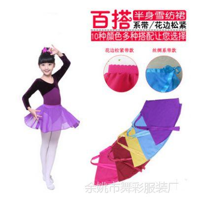 儿童舞蹈服女童练功服春秋芭蕾舞雪纺纱裙成人演出围裙半身裙批发