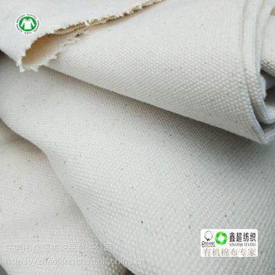 GOTS有机棉布12安全棉帆布手袋平纹布48*33加密布料沙发窗帘面料
