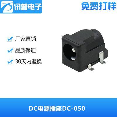 DC电源插座DC-050