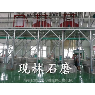 现林石磨厂家直销多型号面粉石磨机组流水线