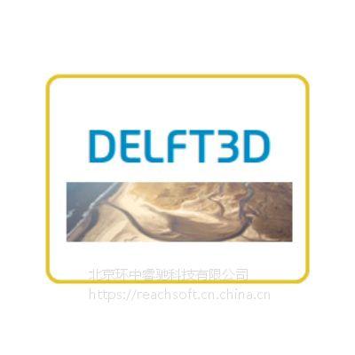 【Delft3D   三维水动力-水质模型系统】正版价格,水动力软件,睿驰科技一级代理