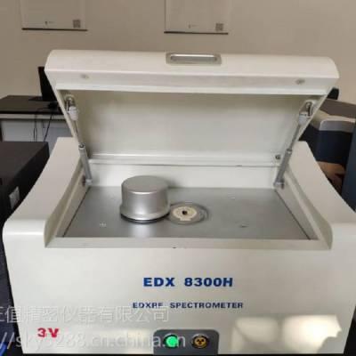 济宁EDX8300H快速分析仪厂家供应