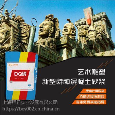 新型景观建筑雕塑材料——拟木塑石雕塑砂浆