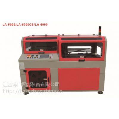 欧华LA-6000全自动L型封口包装机