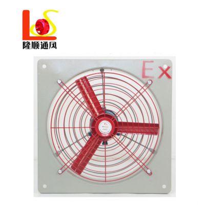 BFAG防爆排风扇 工业风扇换气扇 百叶窗散热风扇