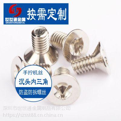 深圳螺丝厂家生产 碳钢镀镍机丝KM4*8 防盗防拆沉头内三角螺丝