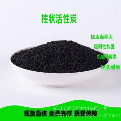河南宝达环保材料有限公司生产批发 烤漆房油漆味吸附 家具厂气味吸附柱状活性炭