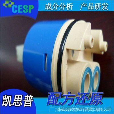 塑料阀芯配方分析 水龙头塑料阀芯 材质解析 塑料阀芯成分研发