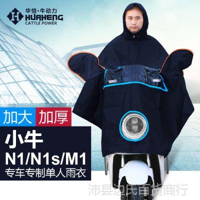 专用于小牛N1s/M1电动车雨衣改装单人防水加大加厚大帽檐雨衣配件