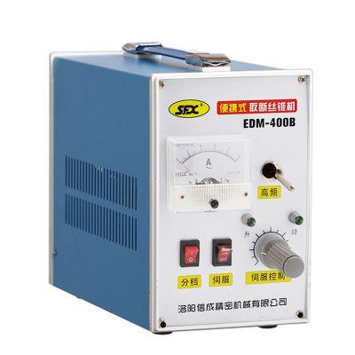 洛阳信成SFX取断头螺丝取出器小型400W便携式电火花取断丝锥机EDM-400B