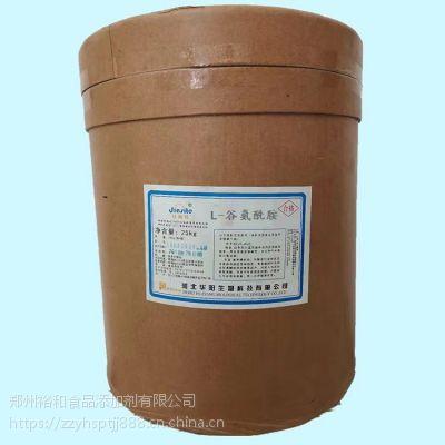 华阳L-谷氨酰胺生产厂家