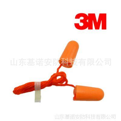 3M  1110子弹型带线防噪音耳塞 泡沫耳塞 3m耳塞1110