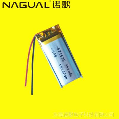 071535 071028聚合物锂电池 蓝牙耳机 智能穿戴电池