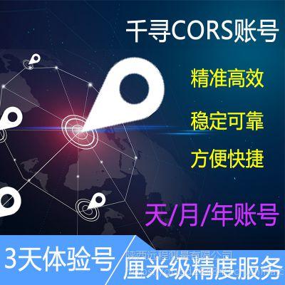 全国范围覆盖千寻CORS账号RTK测量仪基站用CORS账号