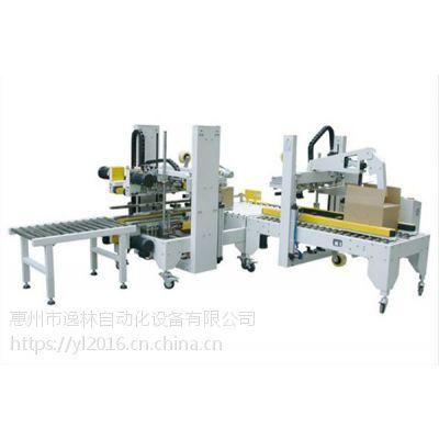 惠州深圳东莞自动封箱机胶带封箱机选择逸林自动化设备