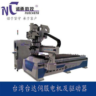 诺承NC-1325宁海【全自动下料机】多工序开料机价格 板式雕刻机多少钱