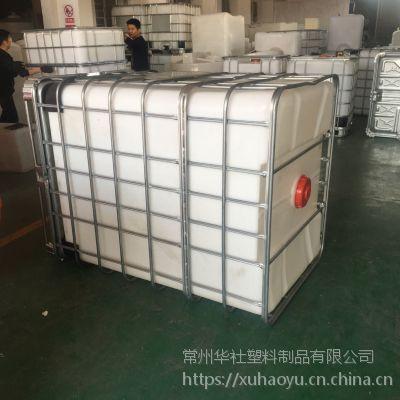厂家直供1.5吨耐酸碱化工运输桶 带框架1500L防腐蚀ibc集装桶
