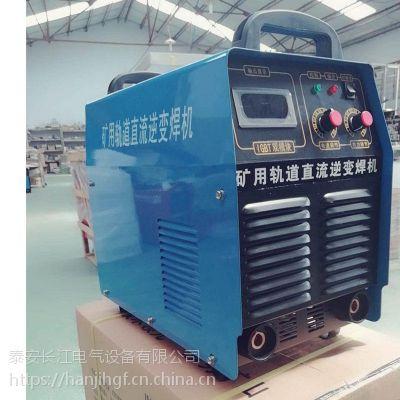 山东矿用直流斩波轨道焊机KNH-315A直流电输入550/250V