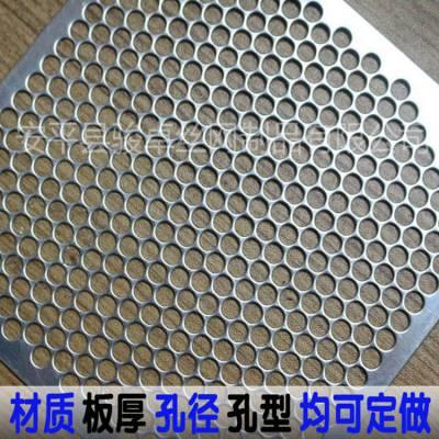 煤矿振动筛穿孔板 圆孔304不锈钢冲孔筛板规格 冲孔网孔型可定做