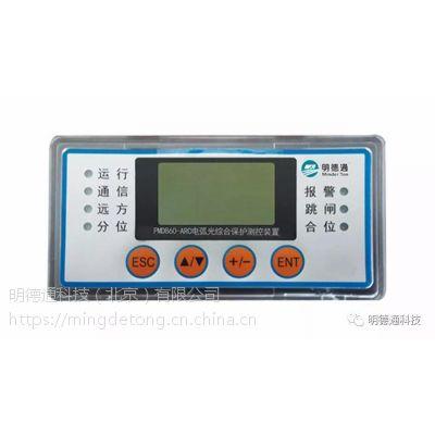 供应北京明德通科技PMD860-ARC电弧光综合保护测控装置价格实惠