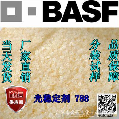 巴斯夫BASF TINUVIN 788多用途光稳定剂系列