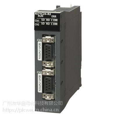 价格优惠RJ71C24-R2 三菱iR-Q系列网络模块