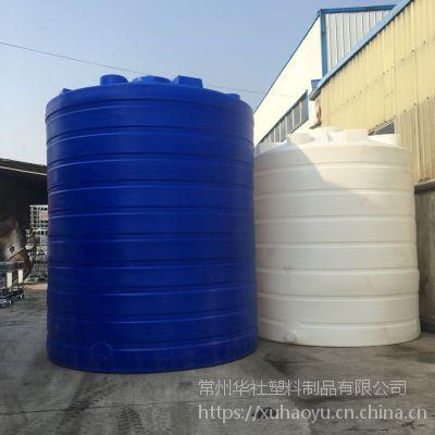 常州华社专业生产大型塑料储罐 30吨耐酸碱废液储存罐