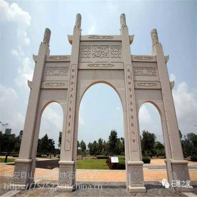 福建石雕厂专业定制寺庙园林景区山门牌坊石头门牌坊