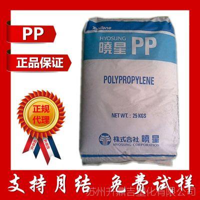 食品级pp 耐高温 韩国晓星 R701 聚丙烯pp 化工原料高透明pp粒子