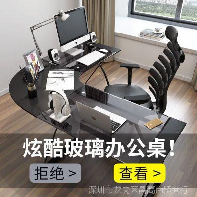 电脑桌简约现代转角桌子台式拐角家用办公桌钢化玻璃书桌写字台