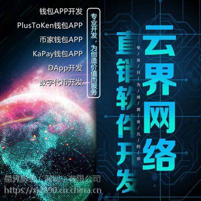 深圳直销软件开发公司云界网络直销系统定制开发