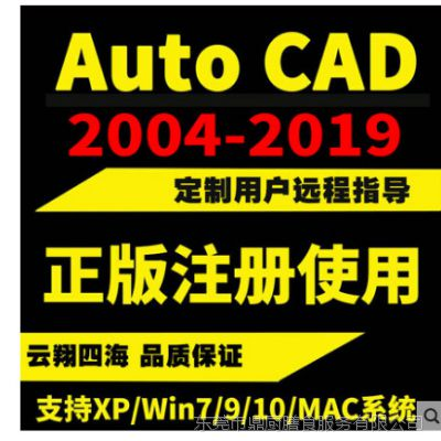 AutoCAD 2008 2012 2014 2017 2018 2019MAC软件素材定制远程安装