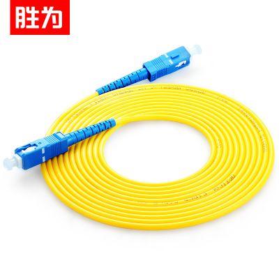 胜为厂家批发量大从优 电信级SC-SC单模单芯3米光纤跳线 插损≤0.3db FSC-101