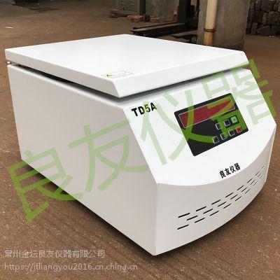 金坛良友TD5A医用低速离心机销售