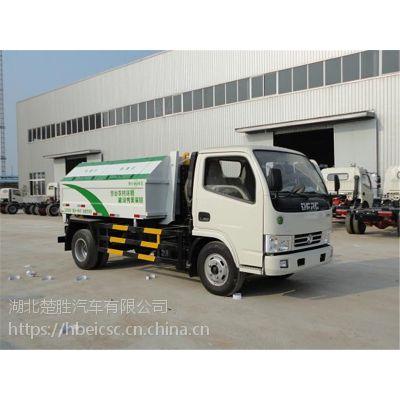 东风5-6吨勾臂垃圾车 车厢可卸式垃圾车价格多少
