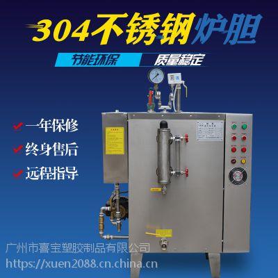 旭恩纯蒸汽发生器不锈钢工业锅炉