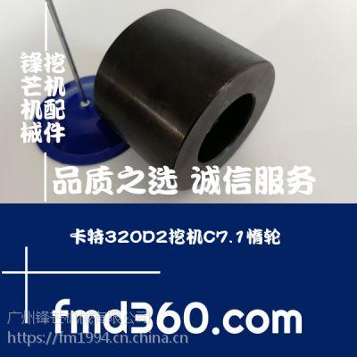 推荐中国挖机市场挖机空调涨紧轮卡特320D2挖机C7.1惰轮厂家