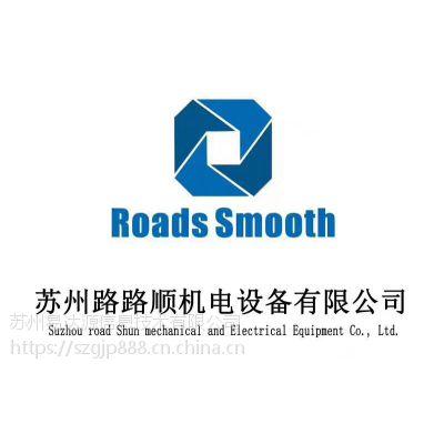 苏州管家婆 苏州路路顺机电设备有限公司签约管家婆软件分销erp