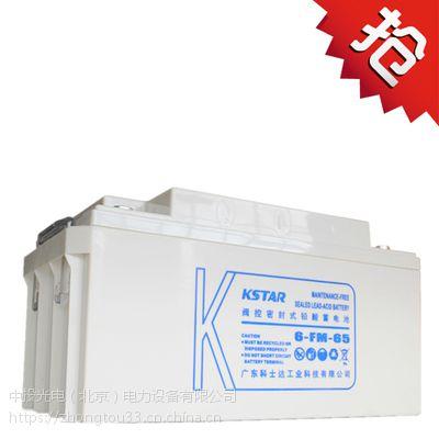 UPS蓄电池 科士达6-FM-65蓄电池 科士达蓄电池12V65AH 质保三年