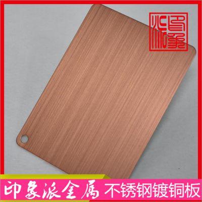 304镀铜不锈钢板 机器拉丝红古铜不锈钢电梯包边