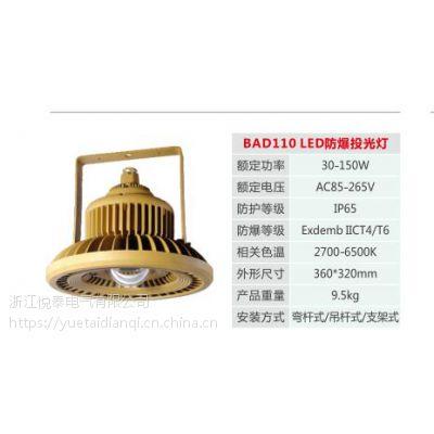 浙江悦泰 BTC8310 加油站防爆LED灯 20W 30W