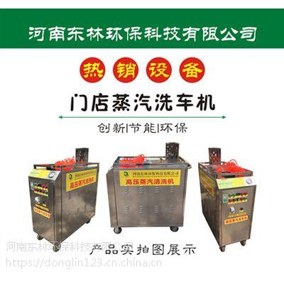 如何正确的选购一台真实的蒸汽洗车机!