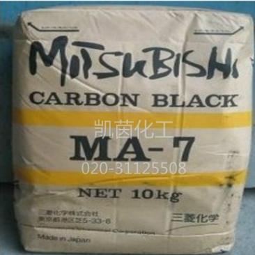 日本三菱碳黑MA-7 原装化工色素炭黑 CARBON BLACK ma7 原装进口