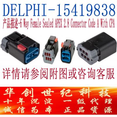 深圳经销德尔福15419838汽车连接器 6孔母头制插头 原厂正品可申请样品测试
