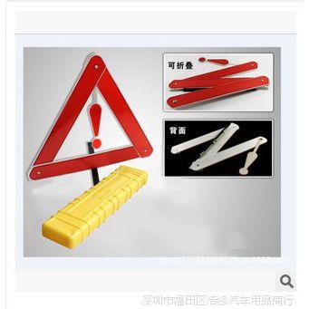 反光车用警示架三角架安全警示架后示架道路 警示牌