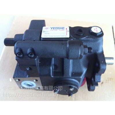 台湾YEOSHE/油升液压V系列柱塞泵V38A1L10X