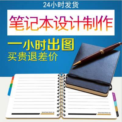 梅州笔记本-盈联印刷价格优惠-笔记本印刷全国配送批发厂