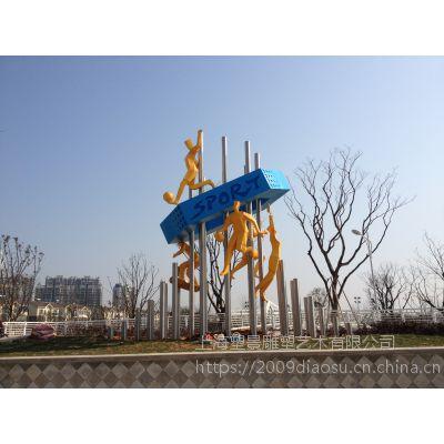 运动人物雕塑 广场雕塑小品设计制作